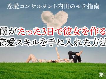 非モテからモテ男へ!恋愛コンサルタント内田が完成するまで【自己紹介編】