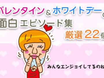 バレンタイン&ホワイトデーの面白エピソード集厳選22個!