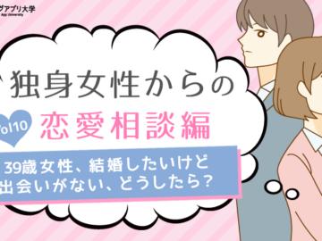 【恋愛相談】39歳女性、結婚したいけど出会いがなくどうしていいかわからない