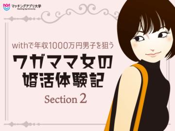 年収1000万円以上3人とマッチング♪ワガママ女がwithで婚活開始!