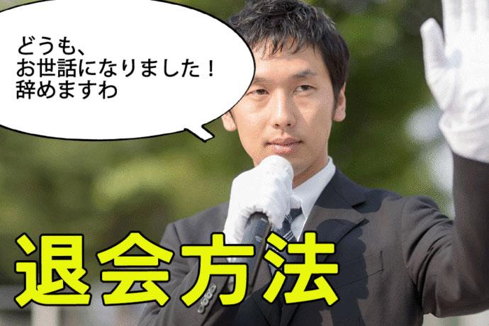 withの退会方法