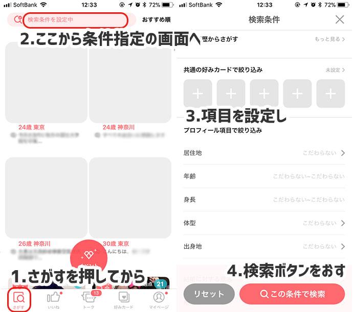 マッチングアプリwithでの検索方法