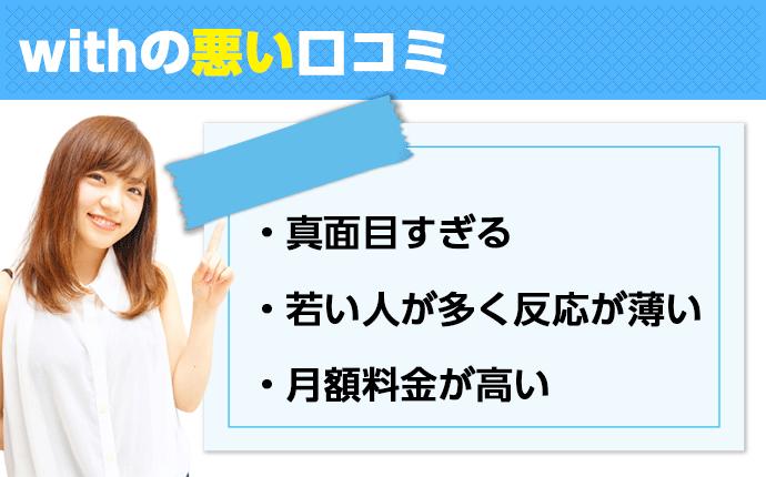 withの悪い口コミ評判