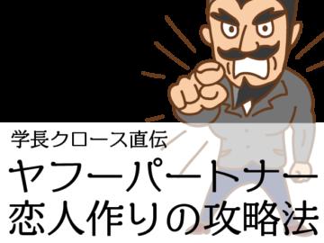 【必勝法を伝授】ヤフーパートナーを攻略して恋人を作ろう!