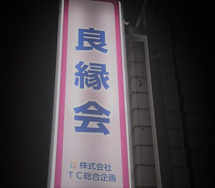 横浜婚活・結婚相談所センターに入会後はどのような活動をしますか