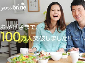 婚活サイト「ユーブライド」大解剖!口コミ・評判、料金、安全性まとめ