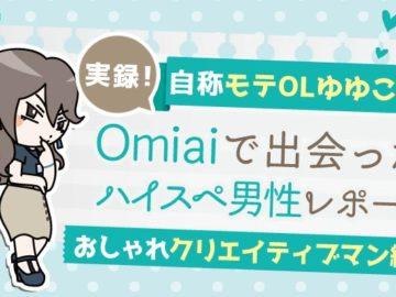 マッチングアプリでデザイン会社企画マンとデート!【実録!Omiaiで出会ったハイスペ男5】