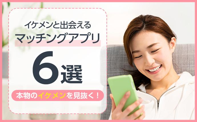 イケメンと出会えるマッチングアプリ6選
