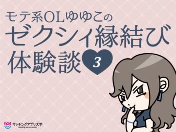 ゼクシィ縁結びでであった男たち~アラサーOLゆゆこの婚活ブログ3~