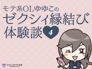 ゼクシィ縁結び1カ月の成果報告~アラサーOLゆゆこ婚活ブログ4~