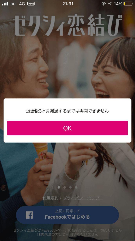 ゼクシィ恋結びの退会理由を選択画面