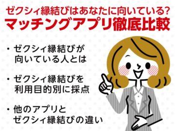 「ゼクシィ縁結び」と恋結び・Omiai・ペアーズその他アプリを比較!